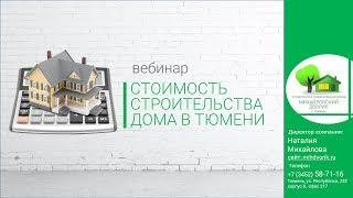 Стоимость строительства дома в Тюмени. Сезон 2019.
