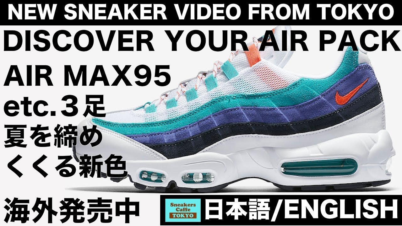 baf06b0e51 8/23 U.S NIKE DISCOVER YOUR AIR PACK AIR MAX 95, PLUS, PLUS 97 HYPER JADE  [日本語/ENGLISH]