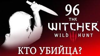 96[Кто убийца? Улучшенная Кошка] Игра ВЕДЬМАК 3: Дикая Охота полное ПРОХОЖДЕНИЕ