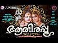 ഏറ്റവും മനോഹരമായ ശിവഭക്തിഗാനങ്ങള് | Athirappoo | Hindu Devotional Songs Malayalam | Shiva Songs