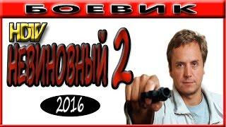 Детективы 2017 НЕВИНОВНЫЙ 2, русские боевики и криминальные фильмы,Приключения