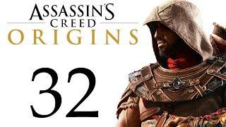 Assassin's Creed: Истоки - Мемфис, Филакит, Маска Ящерицы [#32] побочки + сюжет | PC