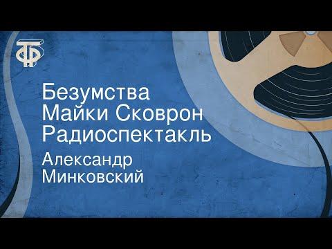 Александр Минковский. Безумства Майки Сковрон. Радиоспектакль