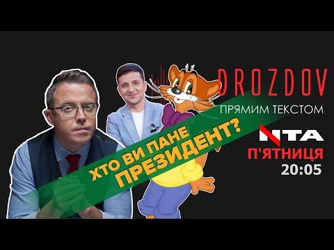 Президент України чи