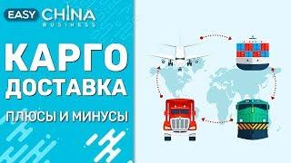 Карго-доставка товаров из Китая. Плюсы и минусы(, 2018-01-12T09:40:49.000Z)