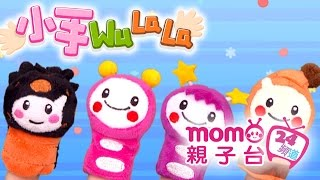 momo親子台 | 【小昆蟲】小手WuLaLa EP15【官方HD完整版 】 thumbnail