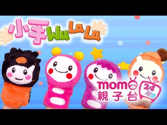 momo親子台 | 【小昆蟲】小手WuLaLa EP15【官方HD完整版 】