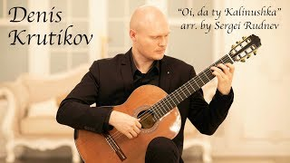 "Denis Krutikov plays Russian folk song arr. by Sergei Rudnev ""Oi, da ty Kalinushka"""