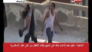 الحياة اليوم إعدام محمود رمضان تسليم جثمان المتهم بعد إعدامه إلى اسرته بالإسكندرية لدفنه Youtube