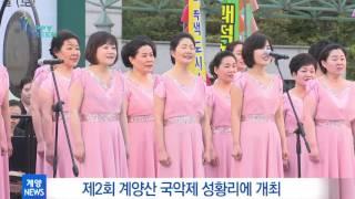4월 4주 계양구정뉴스_제2회 계양산 전국 국악제 상황리 개최 영상 썸네일
