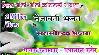HANSA BOLI BOLI KOYALADI RA | हंसा बोली बोली कोयलड़ी रा  ।। चम्पालाल करीर- Bishnoi Tv
