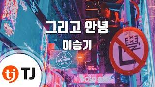 [TJ노래방] 그리고안녕 - 이승기 (And goodbye - Lee Seung Gi) / TJ Karaoke