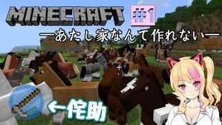 [LIVE] 【どっとライブ】Minecraftの醍醐味は洞穴生活だよね!#1【アイドル部】