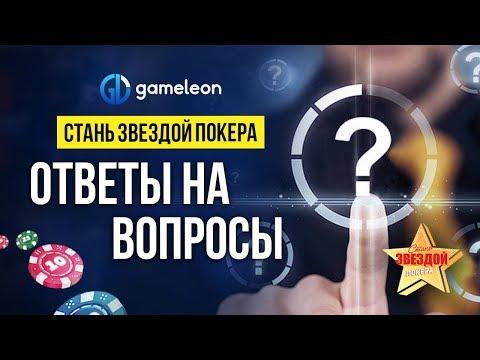 Видео Pokerstarter ответы на тесты мтт