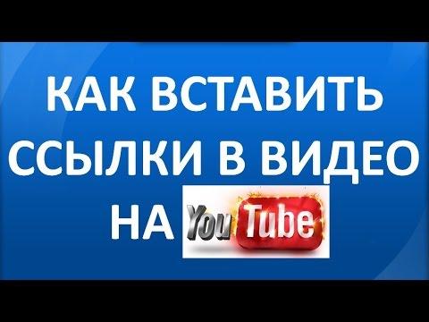Купить ссылки на видео