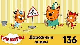 Три кота | Серия 136 | Дорожные знаки