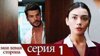 Sol Yanım - моя левая сторона | серия 1 (русские субтитры)