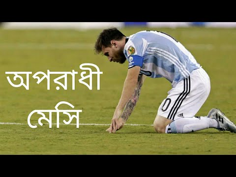 অপরাধী মেসি | Oporadhi Messi | Oporadhi Bangla New Song | Messi Version 2018