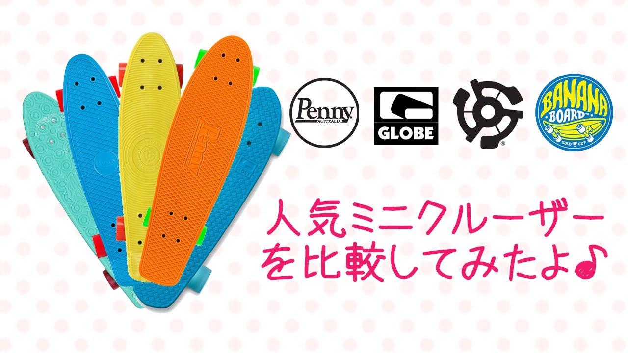 【スケボー】ミニクルーザー比較penny(ペニー)、banana Board(バナナボード)、(vinyl