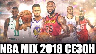 NBA MIX(2018 сезон)