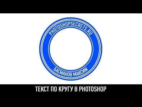 Текст по кругу в Photoshop
