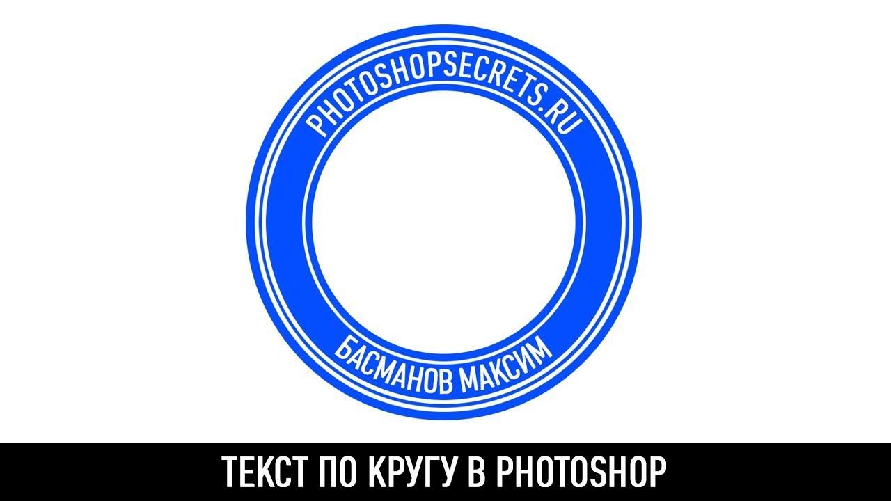 Как сделать круглый текст в фотошопе фото 436