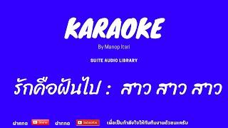 รักคือฝันไป : สาว สาว สาว คาราโอเกะ [ MIDI KARAOKE & COVER KARAOKE ]