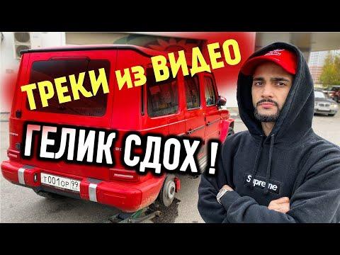 ГЕЛИК ГУСЕЙНА - СДОХ ! // Треки из Видео // Музыка Дима Гордей