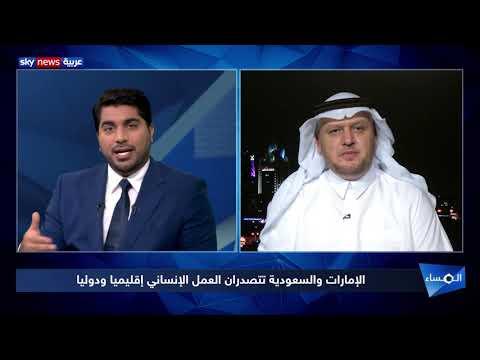 الإمارات والسعودية تتصدران العمل الإنساني إقليميا ودوليا  - نشر قبل 2 ساعة