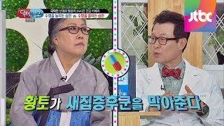 한국의 전통 '황토'가 새집증후군을 막아준다? 닥터의 …