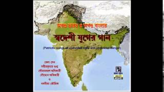 Patriotic Songs of Undivided India & Undivided Bengal - Miley Mishey