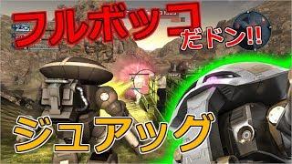 【ジュアッグ】 ビーム→ドンドコ砲で敵をフルボッコだドン! 【バトオペ】