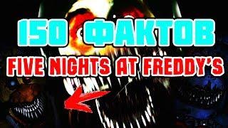 150 ПАСХАЛОК В Five Nights at Freddy's | Пять Ночей у Фредди