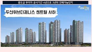 부산 전매가능한 두산위브더제니스 센트럴 사하 분양
