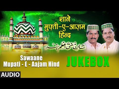 ►शाह अहमद रज़ा ख़ान बरेलवी (AUDIO JUKEBOX ) : Shane Muft-E-Azam Hind || T-Series Islamic Music