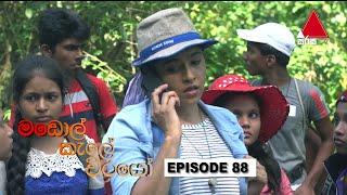 මඩොල් කැලේ වීරයෝ | Madol Kele Weerayo | Episode - 88 | Sirasa TV Thumbnail