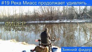 Рыбалка на реке Миасс зимой на фидер Ловля карася зимой на фидер Рыбалка в Челябинской области