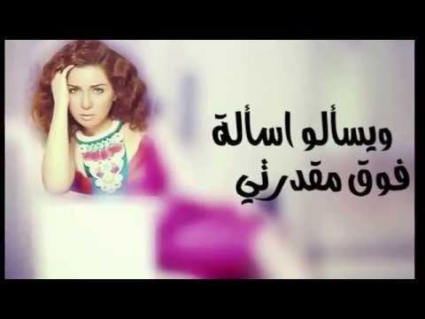نانسي عجرم / مقسومة نصين