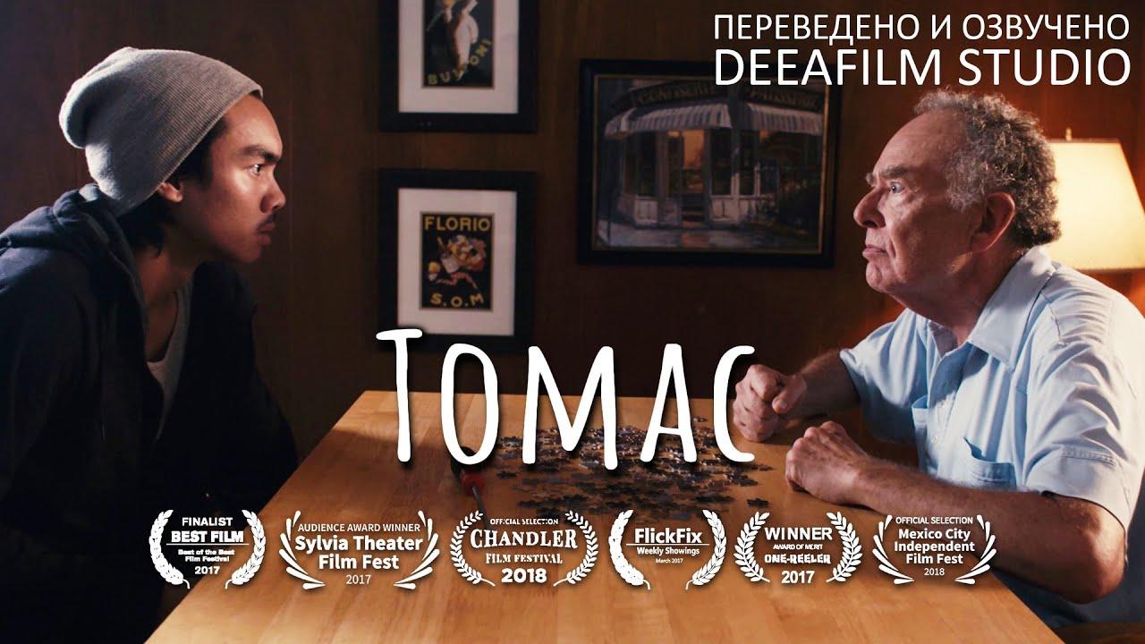 Короткометражная драма «ТОМАС»   Озвучка DeeaFilm