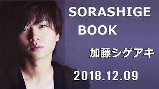 2018.12.09 SORASHIGE BOOK 加藤シゲアキ(NEWS) https://youtu.be/mQF...