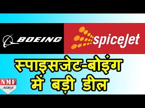 SpiceJet का Boeing से बड़ी Deal, 1.5 लाख करोड़ में खरीदेगी 205 विमान
