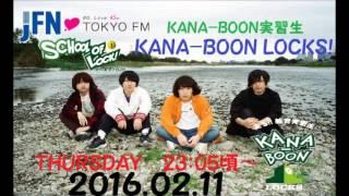 2月11日(木)のKANA-BOON LOCKS!は・・・ KANA-BOONによる、 KANA-BOONの...