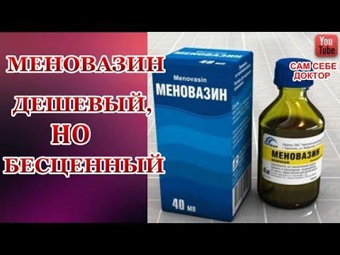 Меновазин от болей в коленях