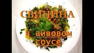 Вкуснейшая свинина в айвовом соусе Katerina Volna