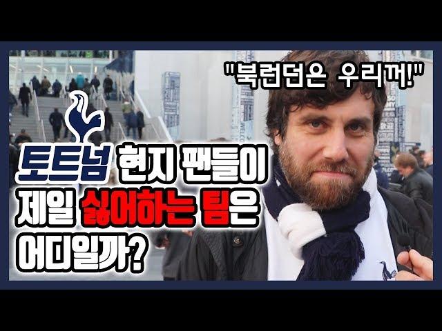 토트넘 현지 팬들이 제일 싫어하는 팀은 어디일까? Which team do Tottenham fans hate the most? [현지 축터뷰]