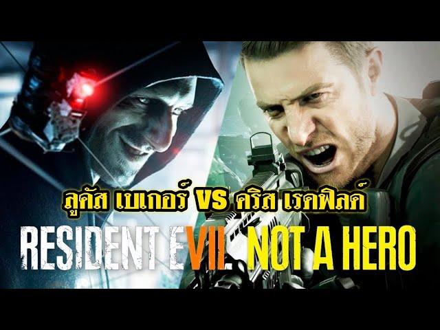 Resident Evil 7 Biohazard - EP.7 ประวัติลับ ลูคัส เบเกอร์ (ซับไทย)