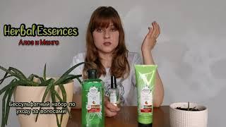 Бессульфатный набор по уходу за волосами от Herbal Essences Алоэ Манго Обзор