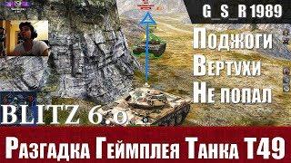 woT Blitz - Вся суть танка Т49 за ОДИН бой. Как играть и стрелять - World of Tanks Blitz (WoTB)