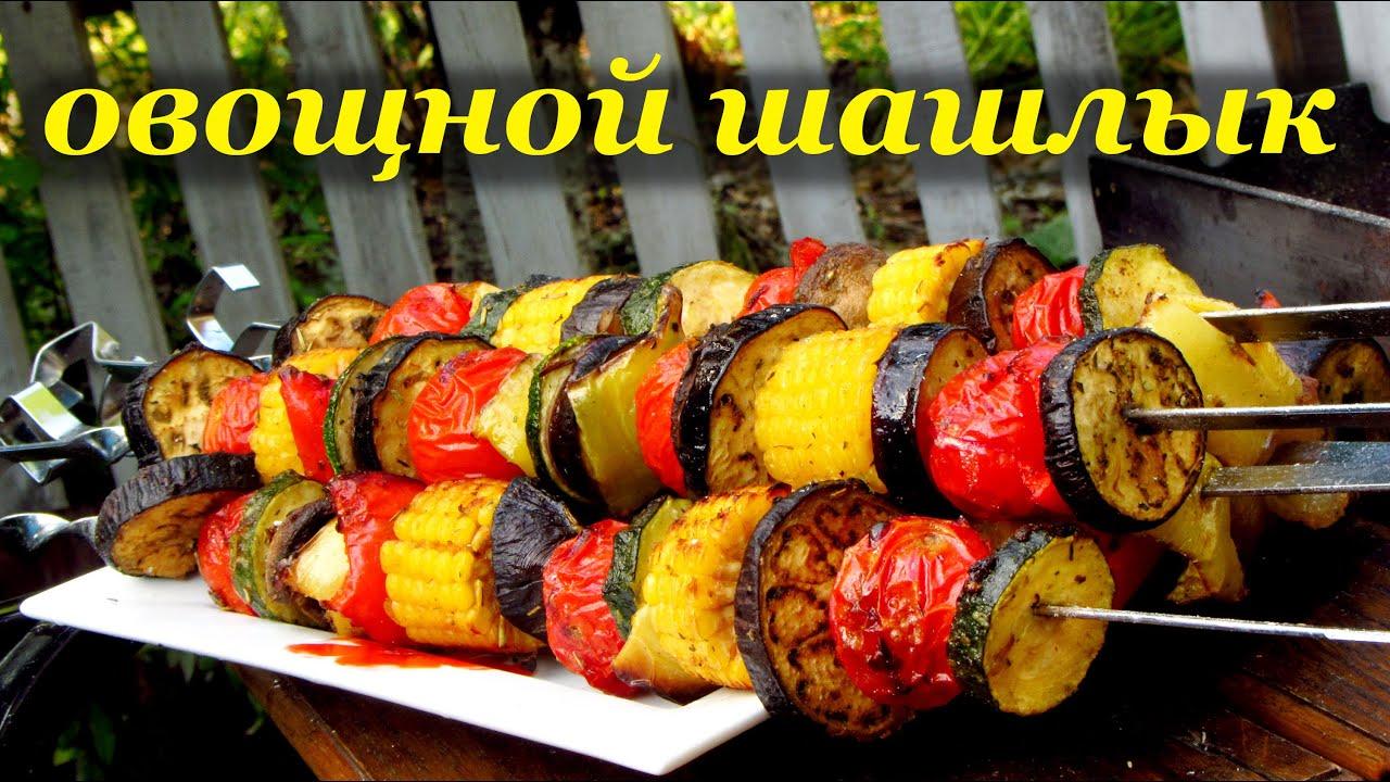 Рецепт мариновки овощей для барбекю каминный зуб в барбекю размеры