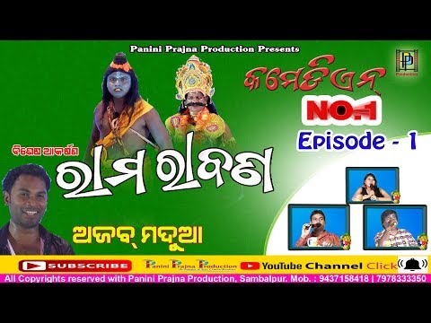 Episode - 1 // Comedian No.1 //Sambalpuri Comedian Reality Show// PP Production